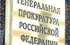 Генпрокуратура требует провести проверку главного следователя Подмосковья Андрея Маркова