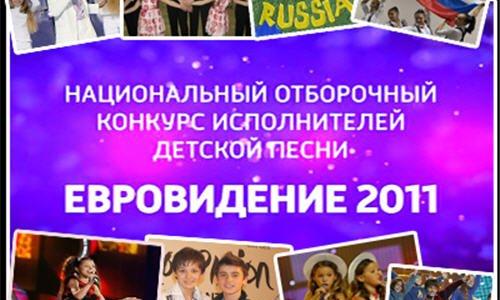 В Москве проходит отборочный тур на детское «Евровидение-2011»