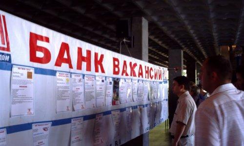 Уровень безработицы в России продолжает снижаться