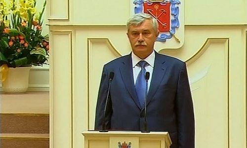 Полтавченко официально вступил в должность губернатора Санкт-Петербурга