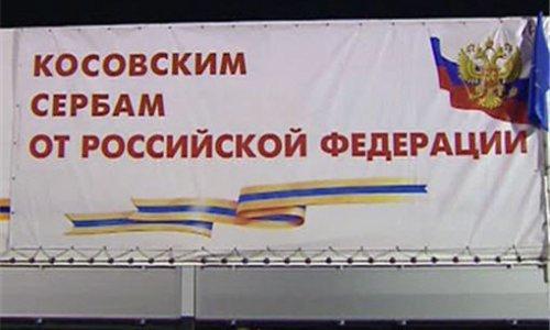 Колонна Российских МЧС прибыла в Сербию