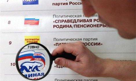 Около 15% голосов было приписано «Единой России» на прошедших выборах