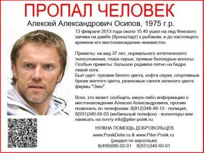 Разыскивается Алексей Александрович Осипов 1975 года рождения