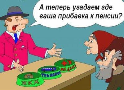 244 млрд. руб. пенсионных накоплений за 2014 год чиновники «взяли и поделили»