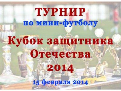 Межотраслевой турнир по мини-футболу «Кубок защитника Отечества 2014»