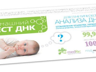Установить отцовство: британская лаборатория Medical Genomics Ltd предлагает анализ ДНК
