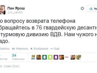 Лидера «Правого сектора» Дмитрия Яроша убили под Иловайском