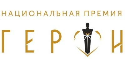 Скоро начнется прием заявок на премию «Герои», получившую статус общенациональной