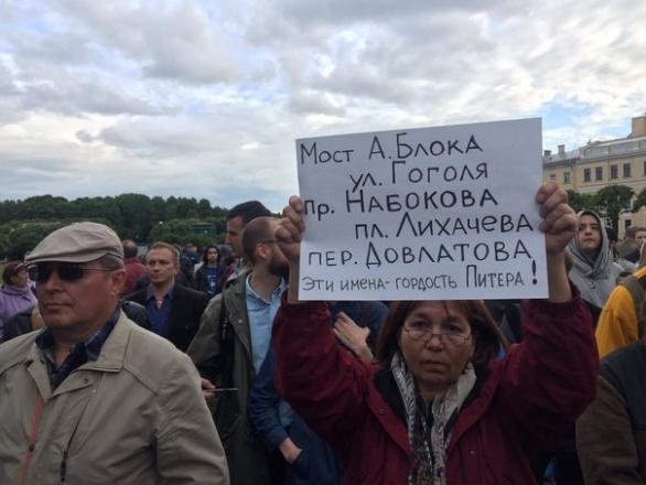 """Более 500 человек собрались в Санкт-Петербурге на митинг против """"моста Кадырова"""""""
