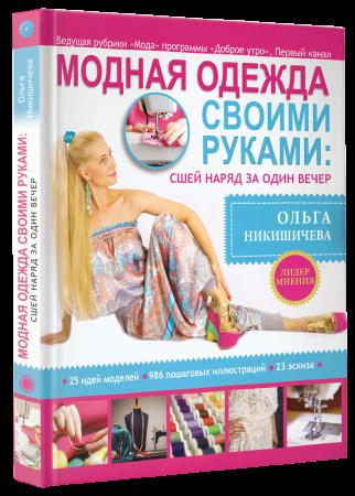 Книга «Модная одежда своими руками» от Ольги Никишичевой