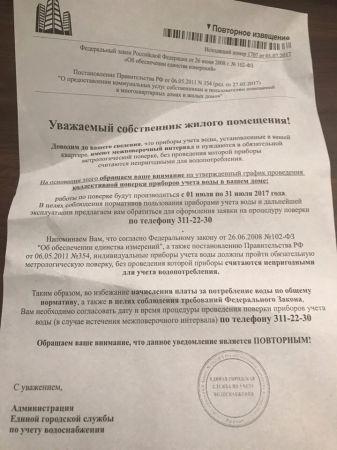 В Ростове мошенники рассылают поддельные извещения